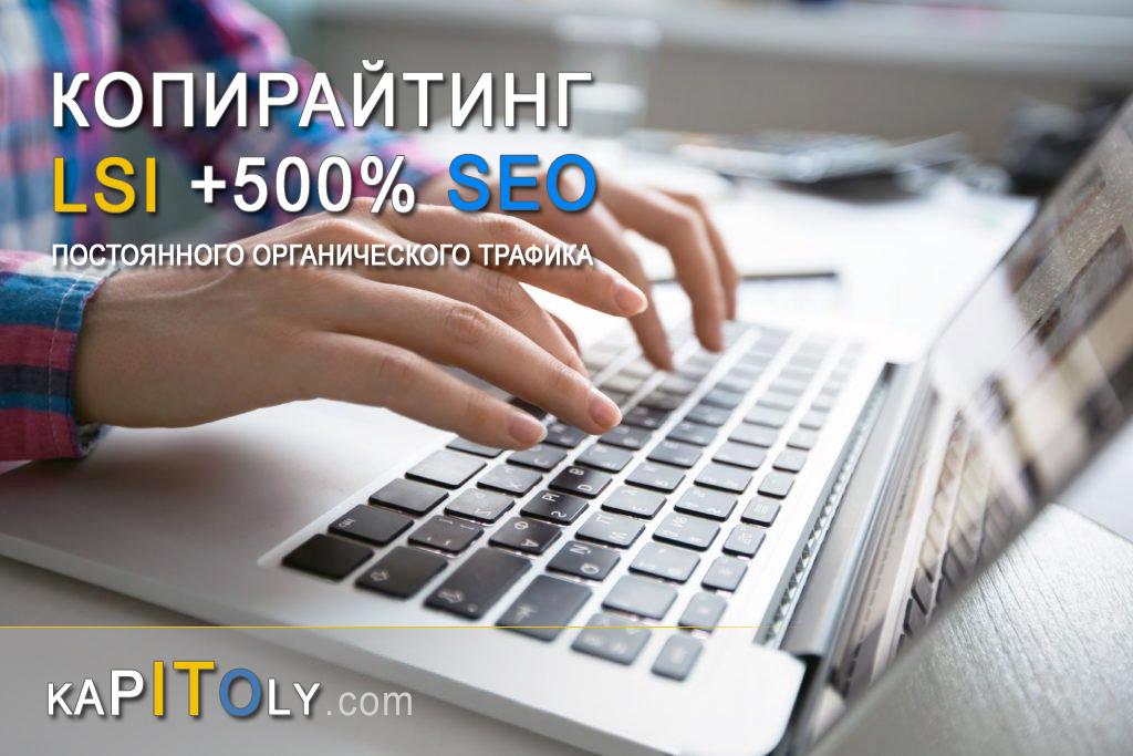 Заказать LSI копирайтинг недорого Цена Киев Москва